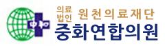 중화연합의원 로고