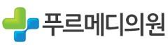 푸르메디의원(원장 김경호) 로고