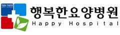 행복한요양병원 로고