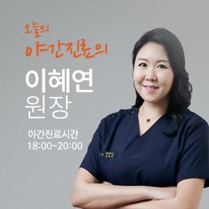 이혜연원장님
