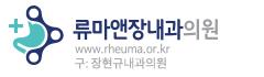 류마앤장내과의원(구:장현규내과의원) 로고