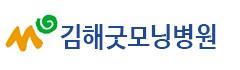 김해굿모닝병원 로고