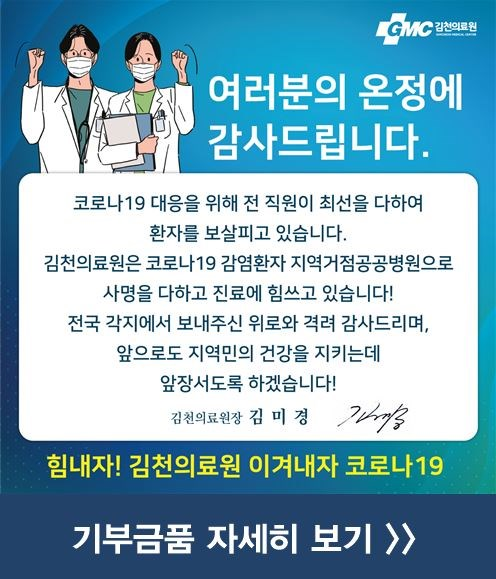 http://www.gcmc.or.kr/Module/MBoard/MBoard.asp?Page=1&PageSize=10&Key=&Keyword=&Gubun=8&SearchCategory=&Divide=Normal&Srno=169456&PState=View