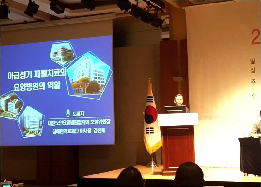 아급성기 재활치료와 요양병원의 역할을 주제로 김선태 이사장님께서 패널로 참석해 발표하고있는 모습입니다.
