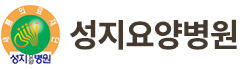 성지요양병원 로고