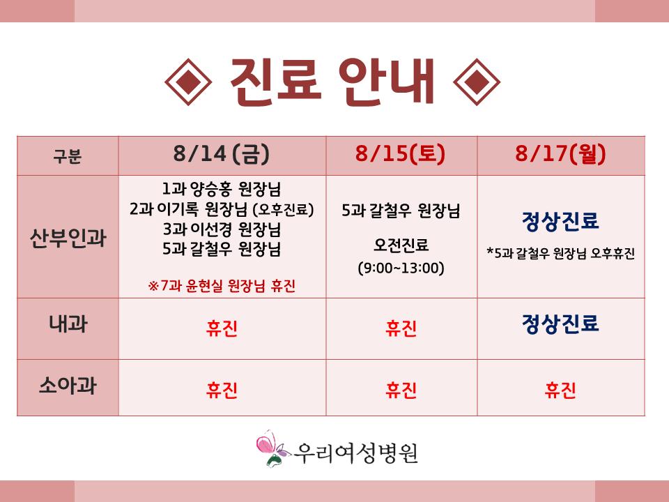 광복절/임시공휴일진료안내