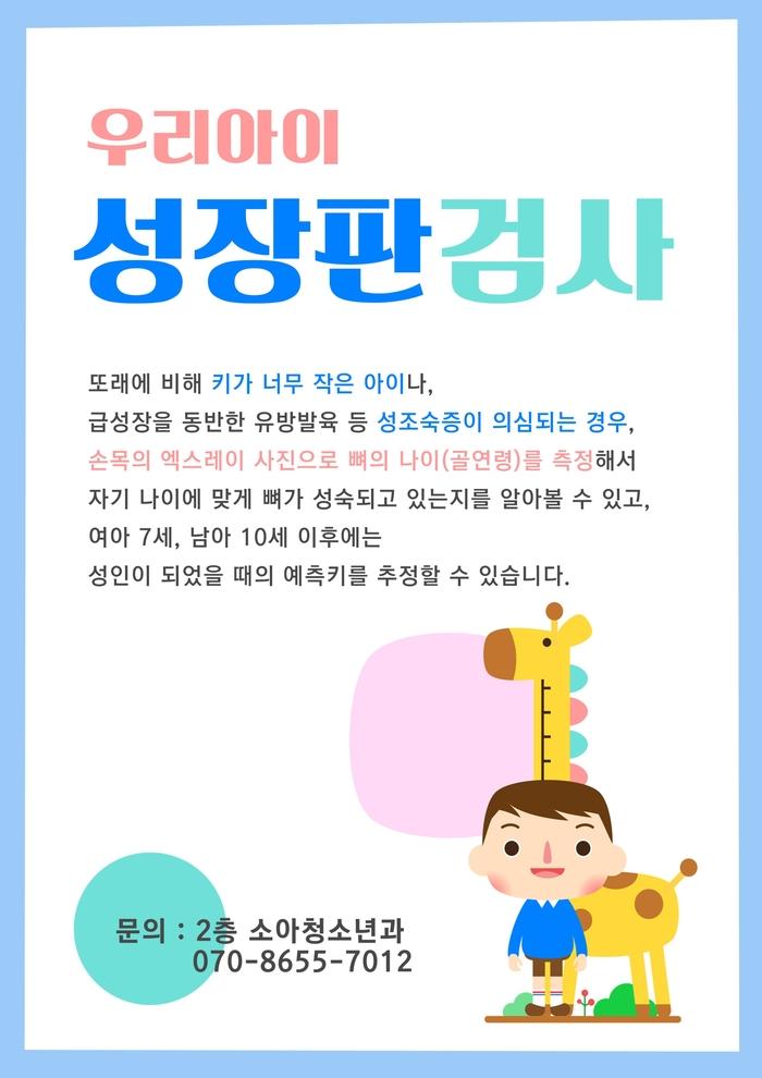 '성장판검사' 시행안내