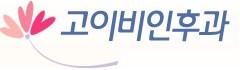 고이비인후과 로고
