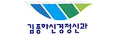 김종하신경정신과 로고