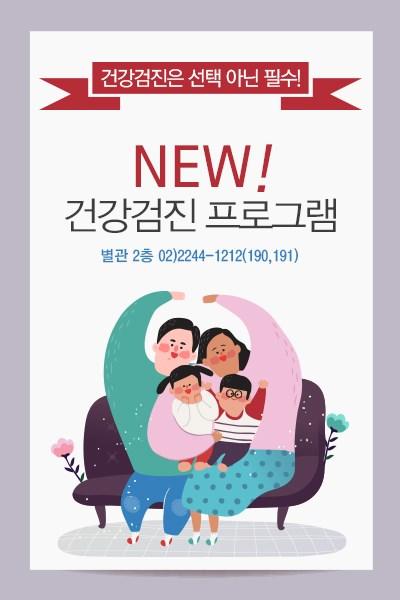 건강검진센터 새로운 프로그램