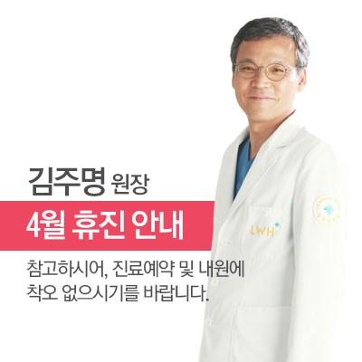 김주명원장님 4월 외래 진료안내 (휴진)