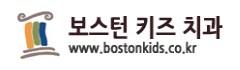보스턴 키즈치과 로고