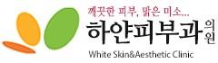 하얀피부과의원 로고