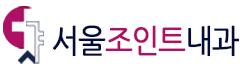서울조인트내과 로고