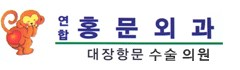 연합홍문외과 로고