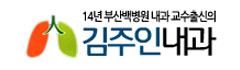 김주인내과 로고