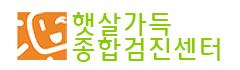햇살가득내과(검진) 로고