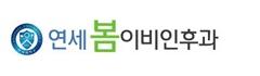 연세봄이비인후과 로고
