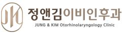 정앤김이비인후과 로고
