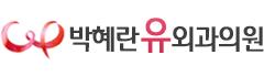 박혜란유외과 로고
