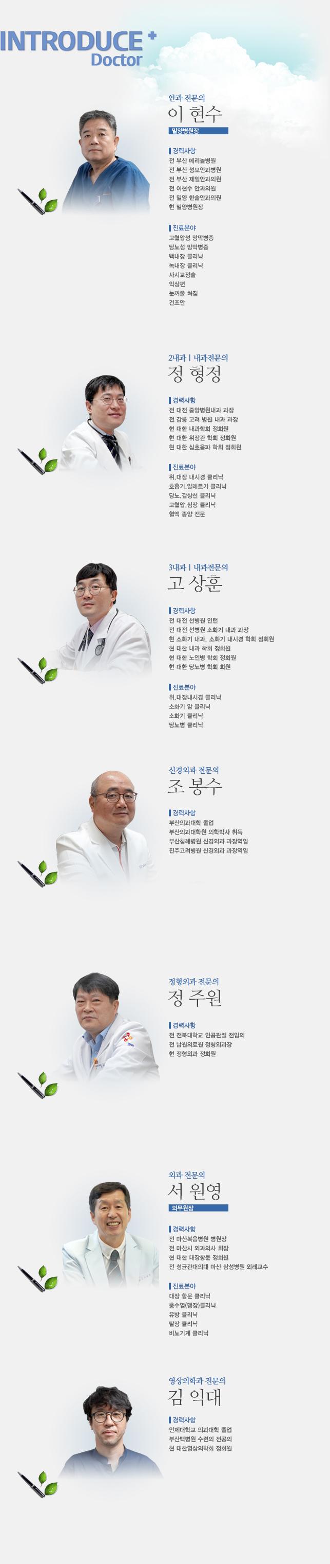 의료진소개