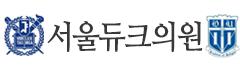 서울듀크의원 로고
