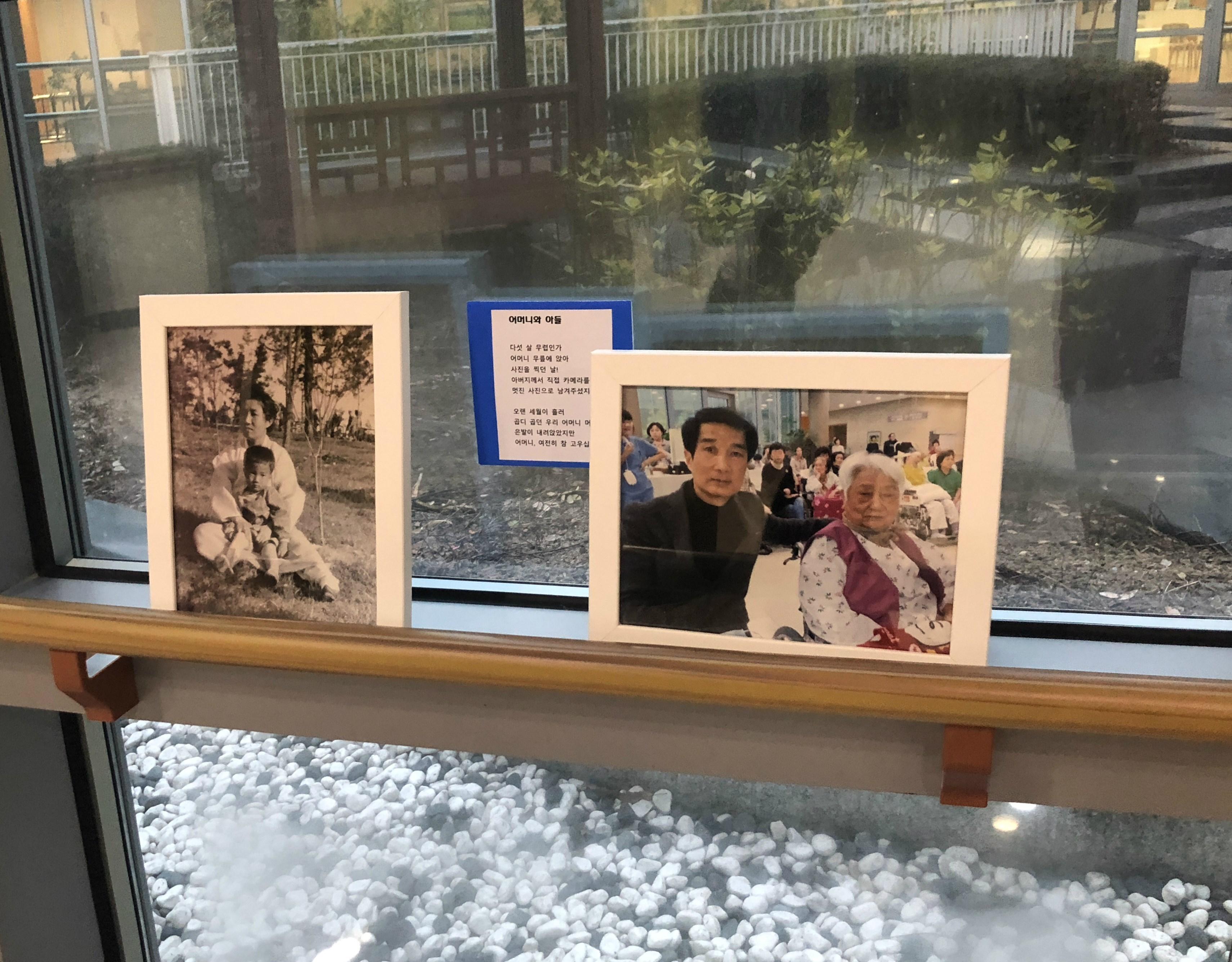 행복요양병원 '치매인식개선 사진전' 통해 전시하고 있는 '어머니와 아들' 작품 사진입니다.