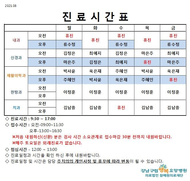 강남구립행복요양병원 8월 외래진료시간표 입니다.