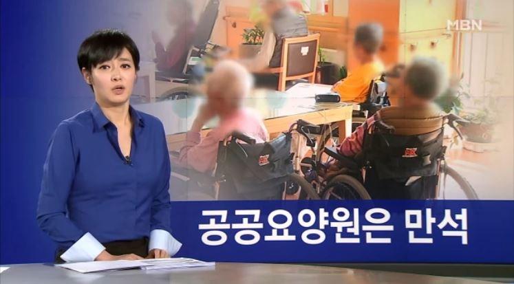 MBN뉴스(앵커)