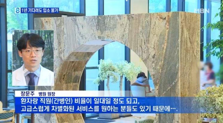 MBN뉴스(원장님)