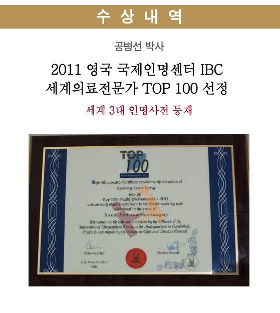 [2011년] 영국 국제인명센터 IBC 세계의료 전문가 TOP 100 선정 (세계3대 인명사전)