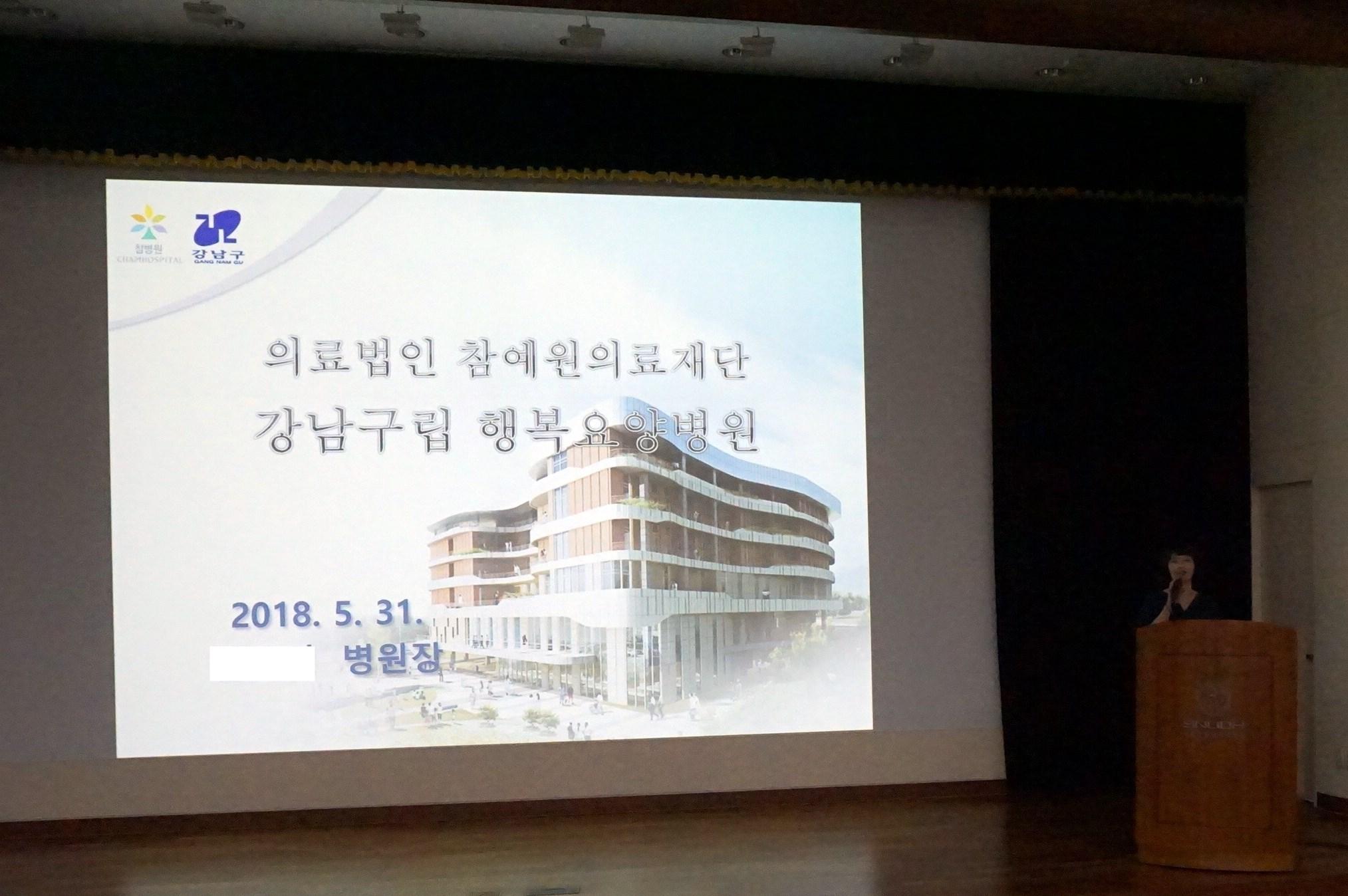 진료정보교류사업 협약식 참예원의료재단 소개 및 발표 강남구립행복요양병원