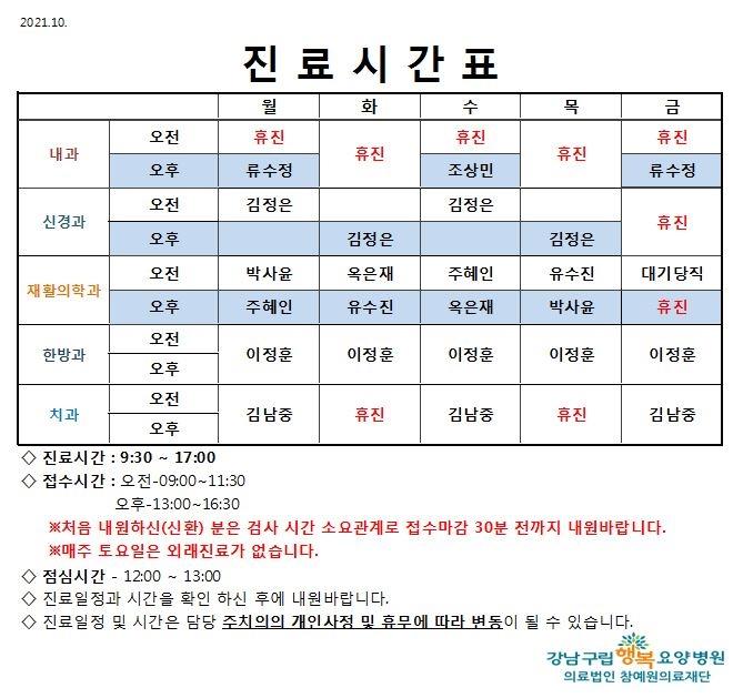 강남구립행복요양병원 10월 외래진료시간표 입니다.