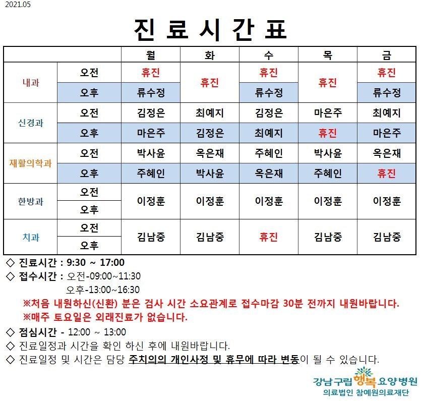 강남구립행복요양병원 5월 외래진료시간표입니다.