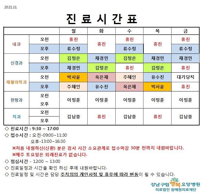 강남구립행복요양병원 11월 외래진료시간표 입니다.
