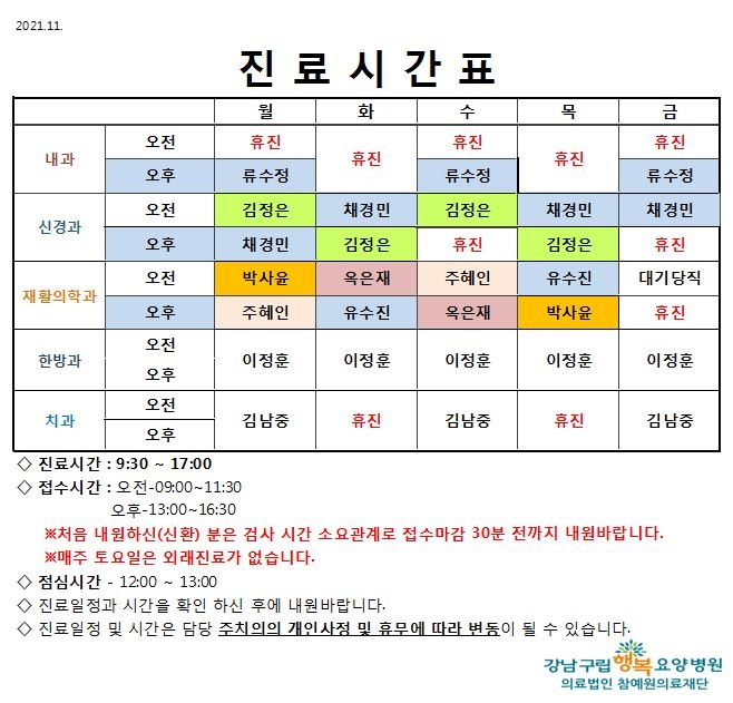 강남구립행복요양병원 12월 외래진료시간표입니다.