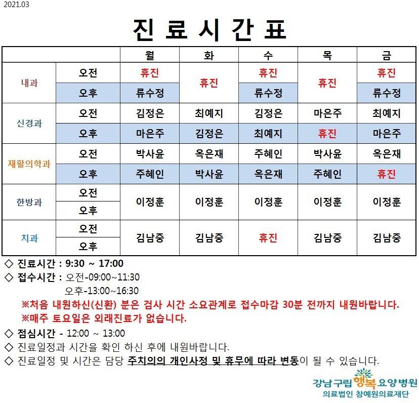 강남구립행복요양병원 3월 외래진료시간표 입니다.