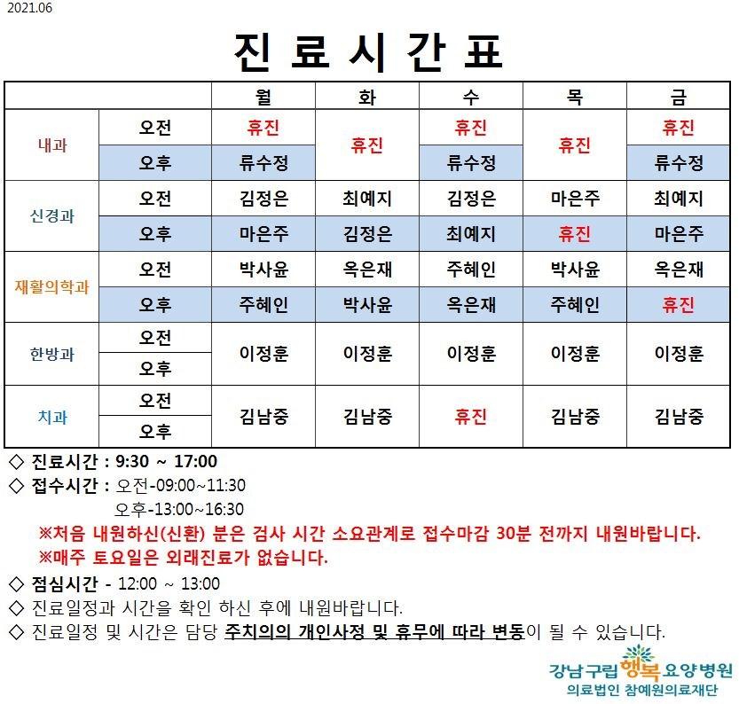 강남구립행복요양병원 6월 외래진료시간표 입니다.