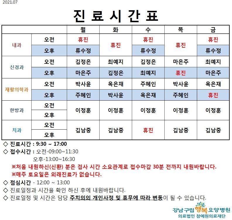 강남구립행복요양병원 7월 외래진료시간표 입니다.