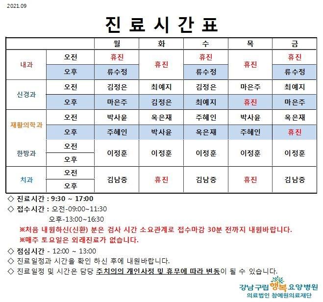 강남구립행복요양병원 9월 외래진료시간표 입니다.