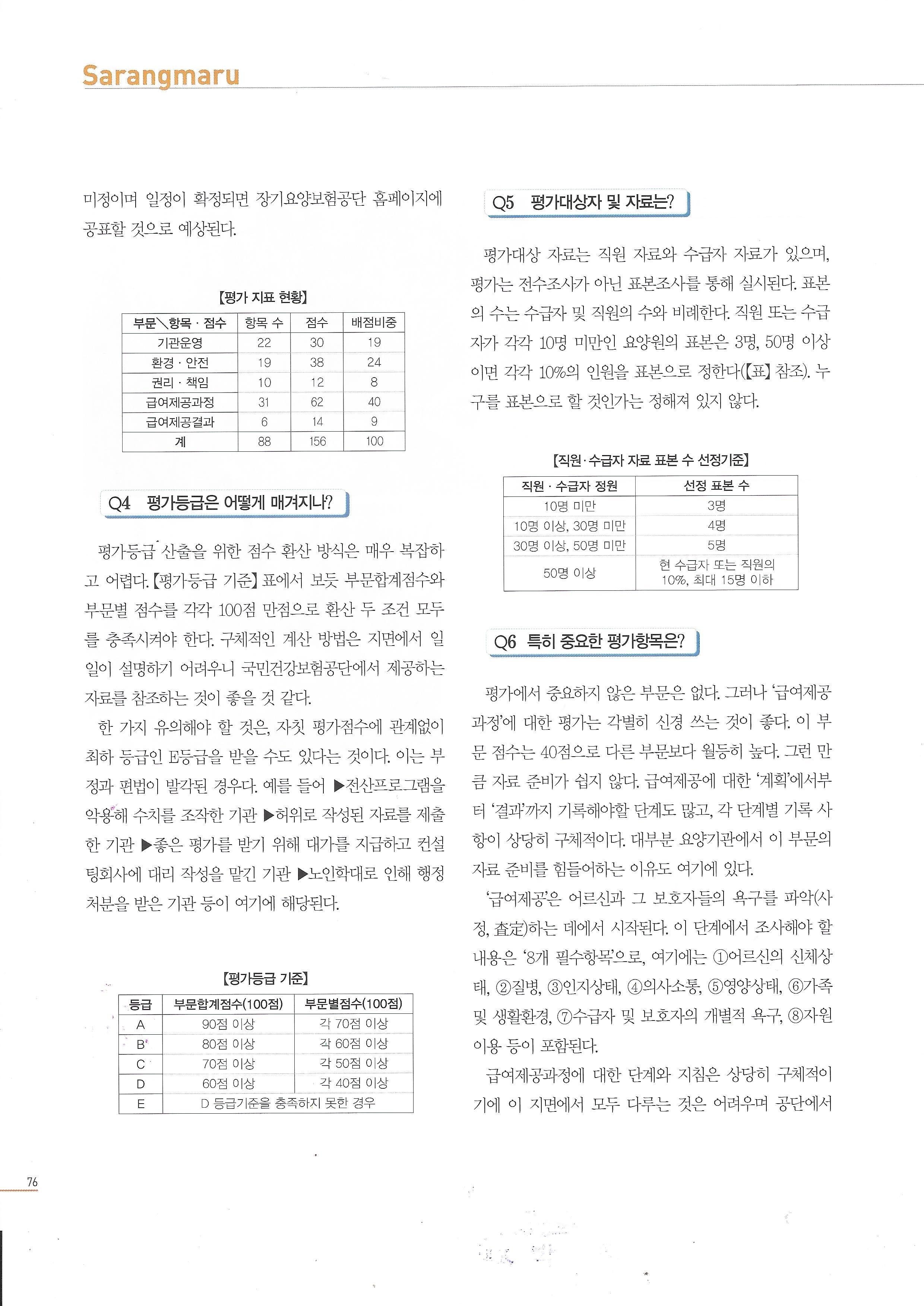김순희원장3