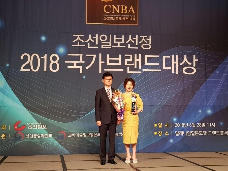 참예원의료재단 김옥희 행정원장님께서 조선일보선정 2018 국가브랜드대상 수상하는 모습입니다.