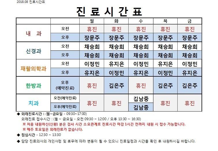8월 외래진료시간표