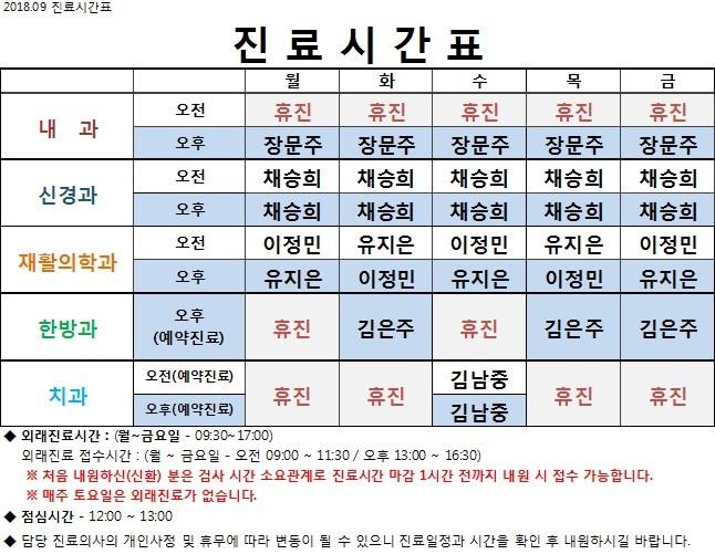 9월 진료시간표(변경)