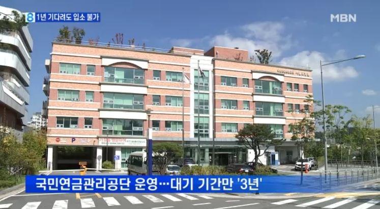 MBN뉴스(서울요양원)
