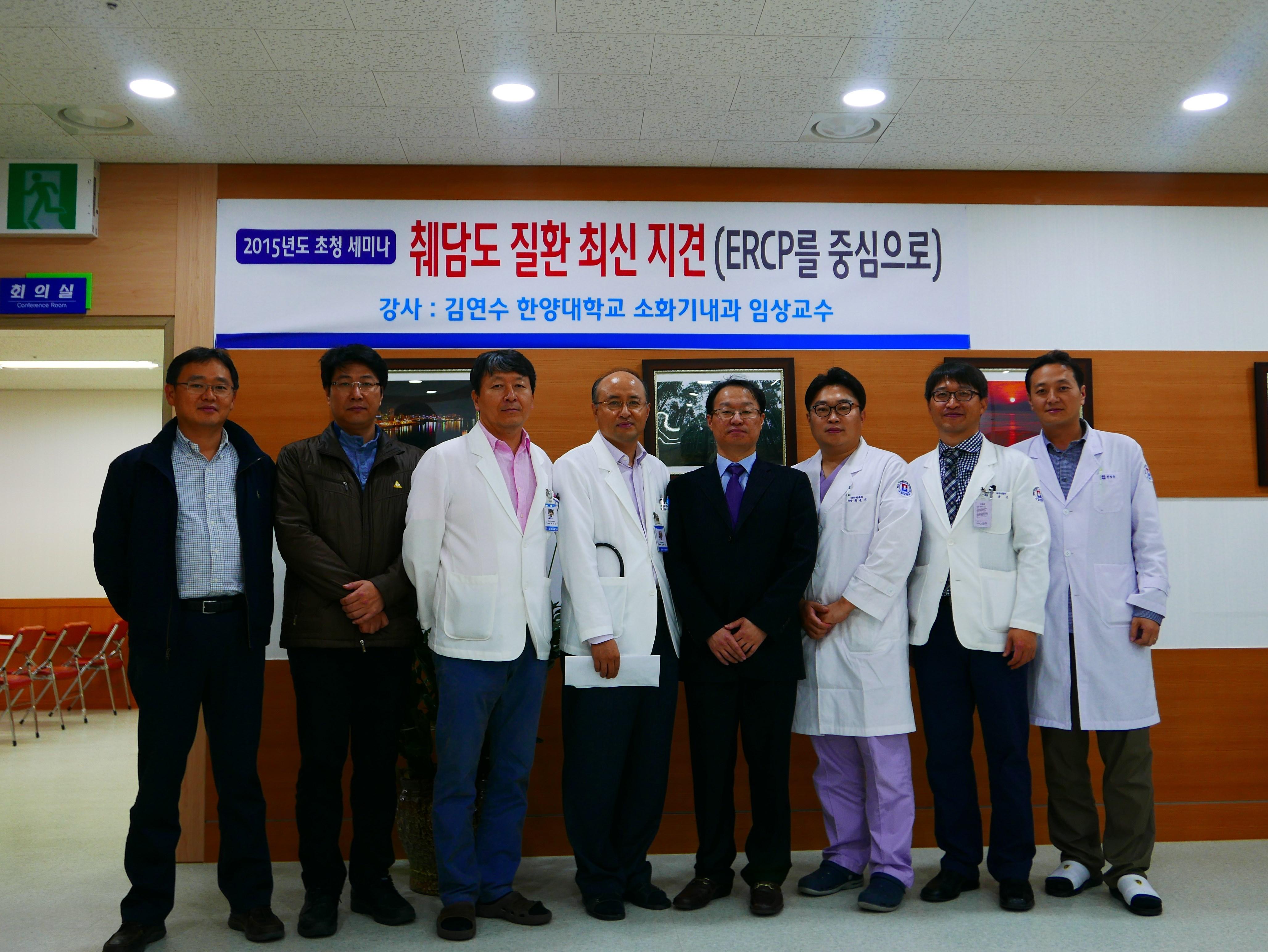 2015년11월04일 한양대학교병원 소화기내과 김연수 교수님을 모시고 '췌담도 질환 최신 지견(ERCP를 중심으로)'란 주제로 초청 세미나를 개최