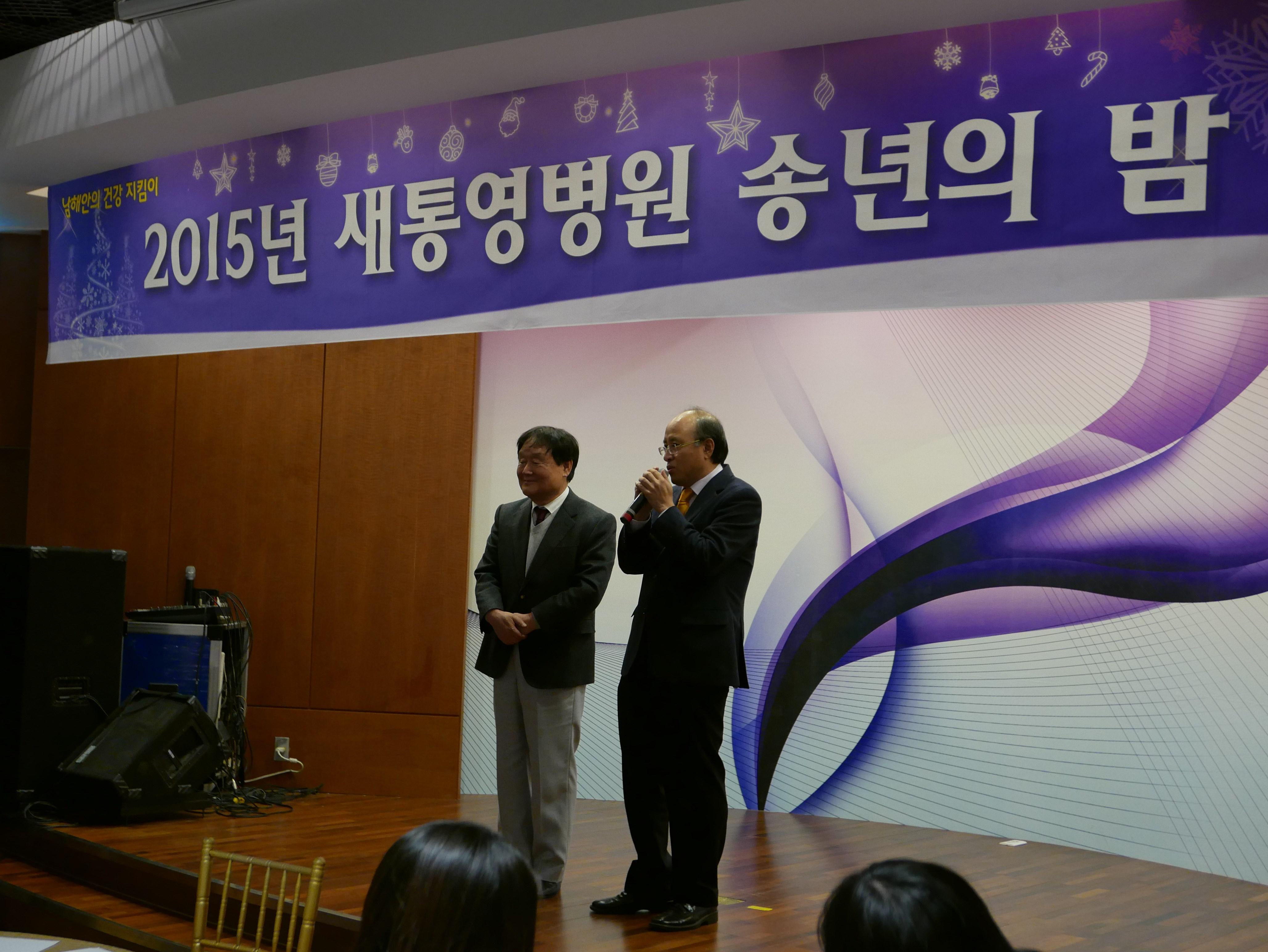 12월18일 웨딩스토리에서 '새통영병원 송년의 밤'을 개최 하였다. 직원들의 단합된 모습과 열정을 확인 할 수 있었던 좋은 시간 이였음.